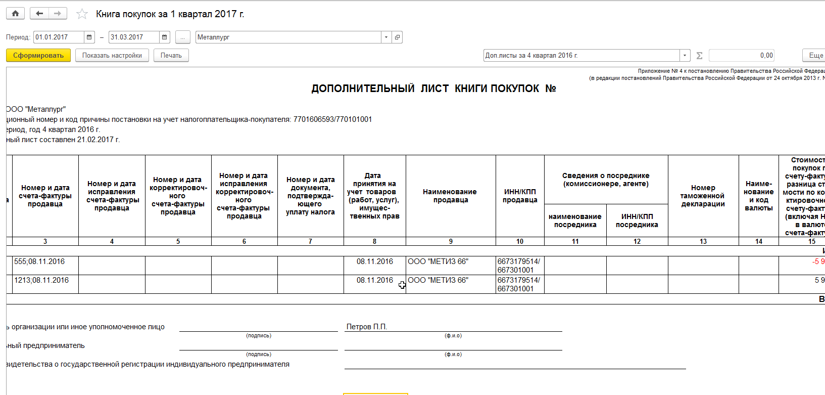 Куртка женская черная с цветами в Украине. Сравнить цены